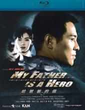 My Father Is A Hero / Jet Li's The Enforcer